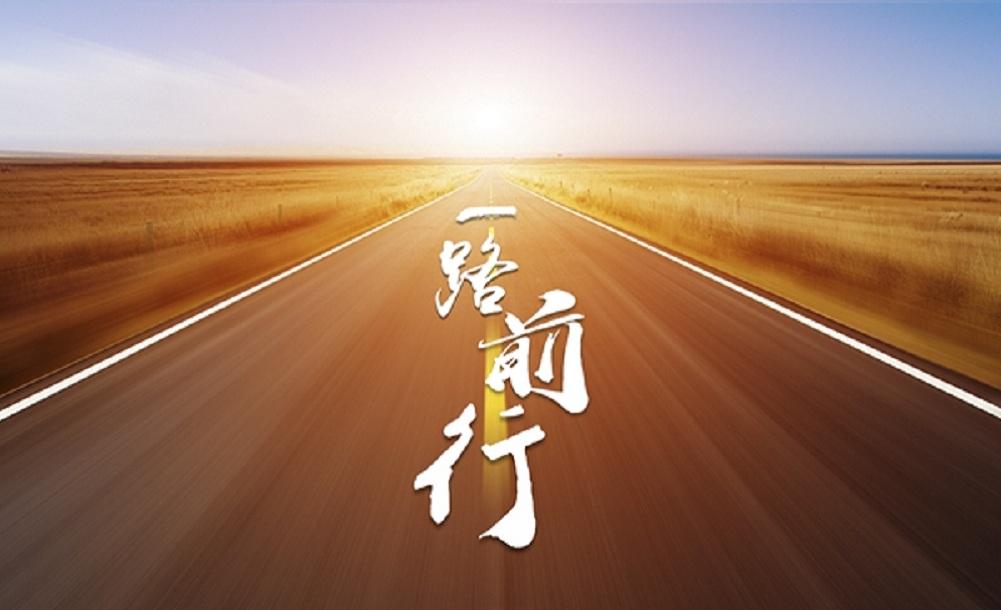 新華微視頻:一路前行