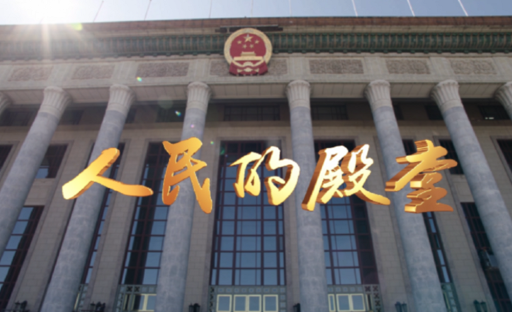 新華微視頻:人民的殿堂