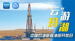"""""""云""""游玛湖——中国石油新疆油田开放日"""