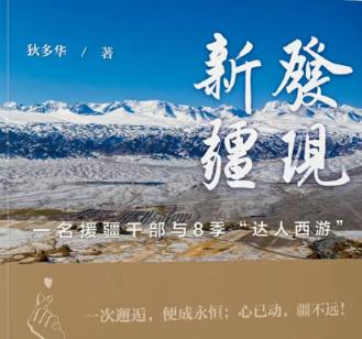 援疆干部看新疆《发现新疆》一书启动预售 稿费及版税将捐助南疆贫困学生